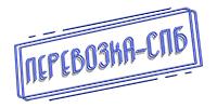 Перевозка СПб