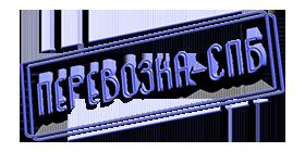 Логотип Перевозка СПб